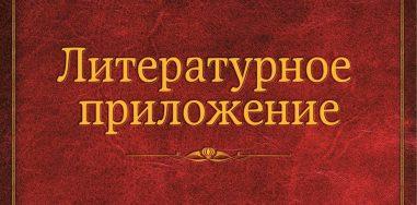Литературное приложение МирФ: Октябрь 2015