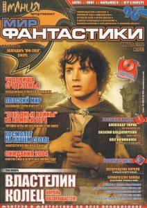 Мир фантастики. Январь 2004