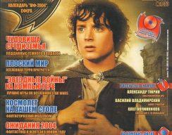 Архив номеров журнала «Мир фантастики» 8