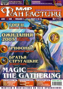 Мир фантастики №17. Январь 2005