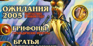 Архив номеров журнала «Мир фантастики» 27