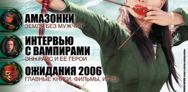 Архив номеров журнала «Мир фантастики» 47