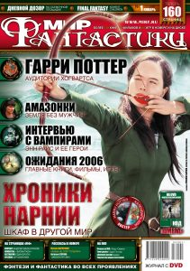 Мир фантастики №29. Январь 2006 (DVD)