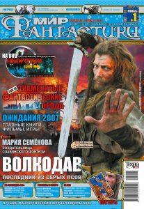 Мир фантастики. Январь 2007