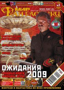 Мир фантастики №65. Январь 2009
