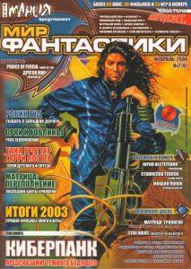 Мир фантастики. Февраль 2004