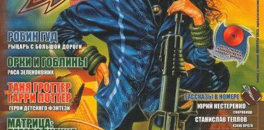Архив номеров журнала «Мир фантастики» 7