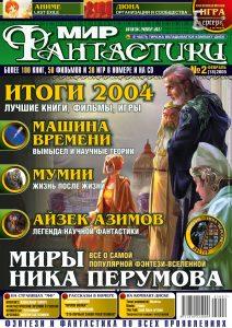 Мир фантастики №18. Февраль 2005