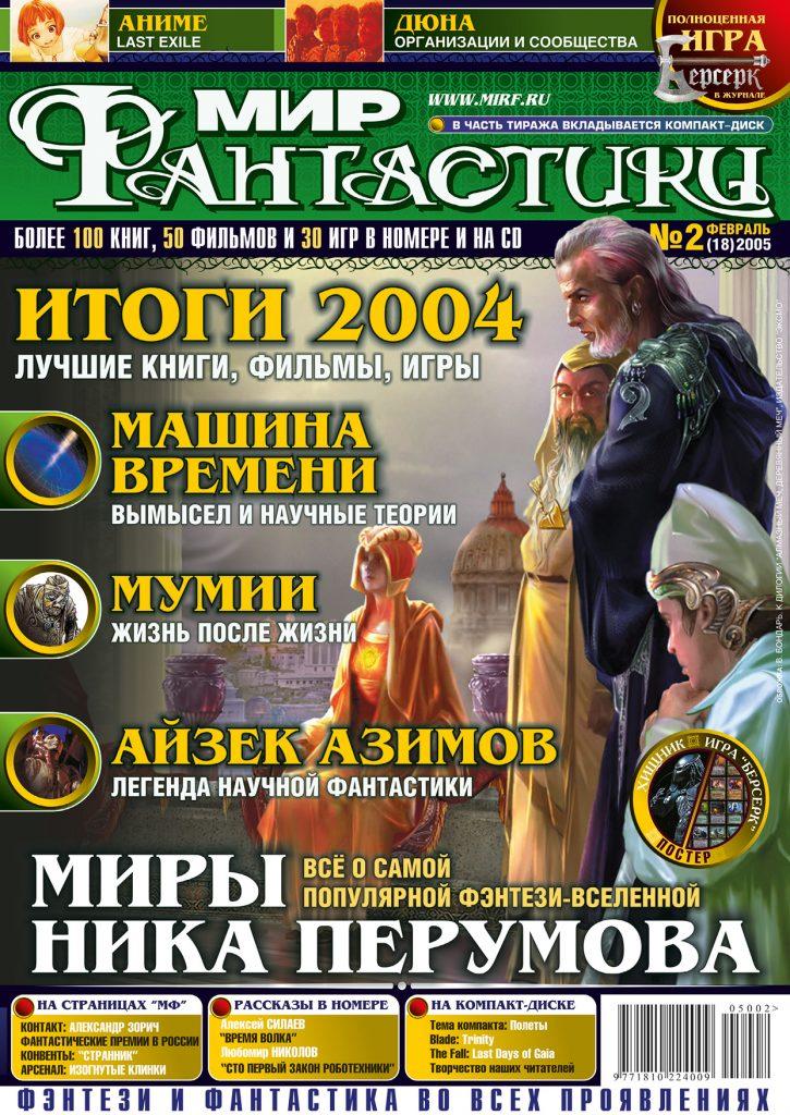 Архив номеров журнала «Мир фантастики» 26