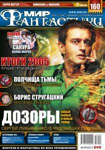 Мир фантастики №30. Февраль 2006 (DVD)