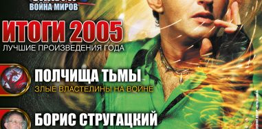 Мир фантастики №30 (Февраль 2006)
