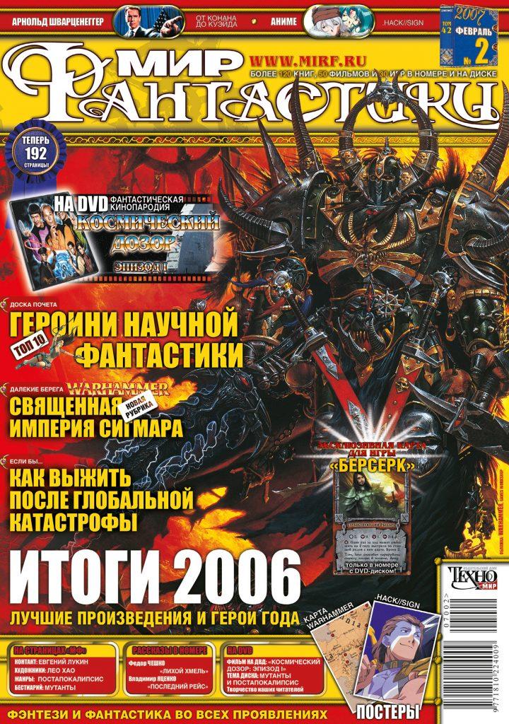 Мир фантастики. Февраль 2007