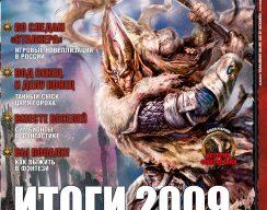 Мир фантастики №66. Февраль 2009