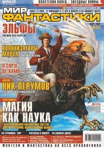 Мир фантастики. Март 2004