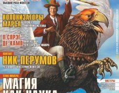 Архив номеров журнала «Мир фантастики» 6