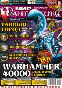 Мир фантастики №19. Март 2005