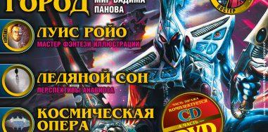 Архив номеров журнала «Мир фантастики» 25