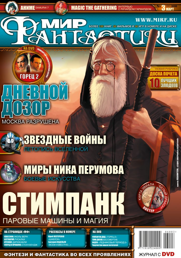 Мир фантастики №31 (Март 2006)