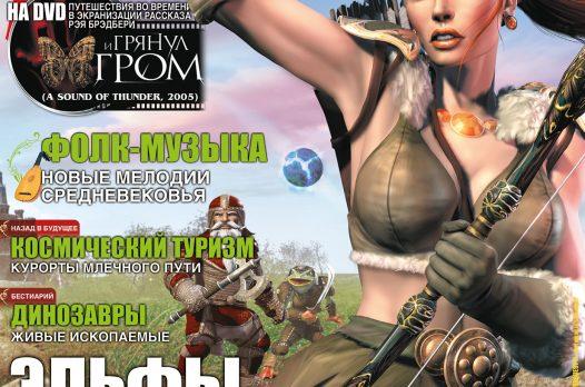 Мир фантастики. Март 2007