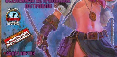 Мир фантастики №67. Март 2009