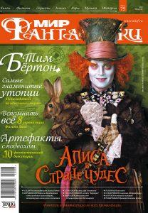 Мир фантастики. Март 2010