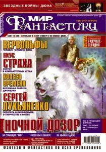 Мир фантастики. Апрель 2004