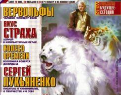 Архив номеров журнала «Мир фантастики» 5