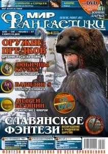 Мир фантастики №20. Апрель 2005