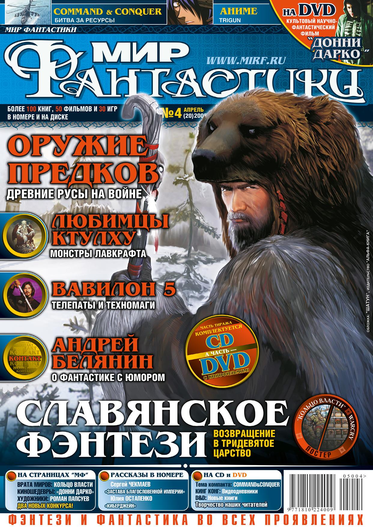 Архив номеров журнала «Мир фантастики» 24