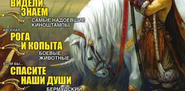 Архив номеров журнала «Мир фантастики» 41