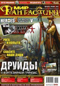 Мир фантастики №32. Апрель 2006 (DVD)