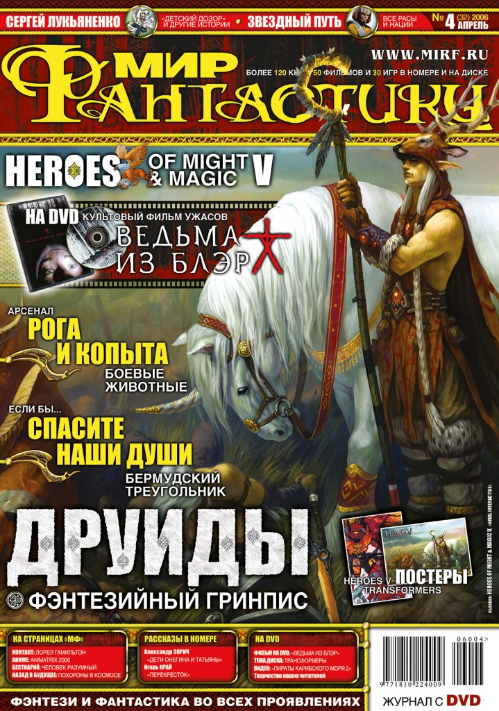 Мир фантастики №32 (Апрель 2006)