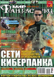 Мир фантастики. Апрель 2007