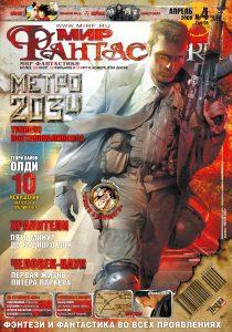 Мир фантастики №68. Апрель 2009
