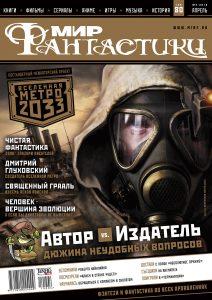 Мир фантастики. Апрель 2010