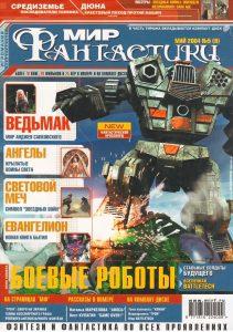 Мир фантастики. Май 2004