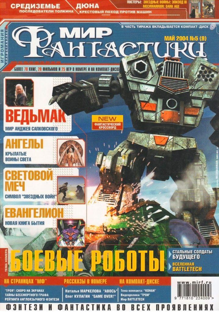 Архив номеров журнала «Мир фантастики» 4