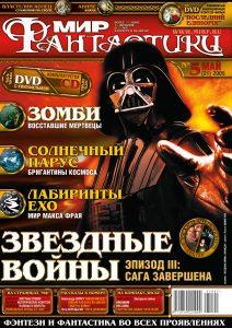 Мир фантастики №21. Май 2005