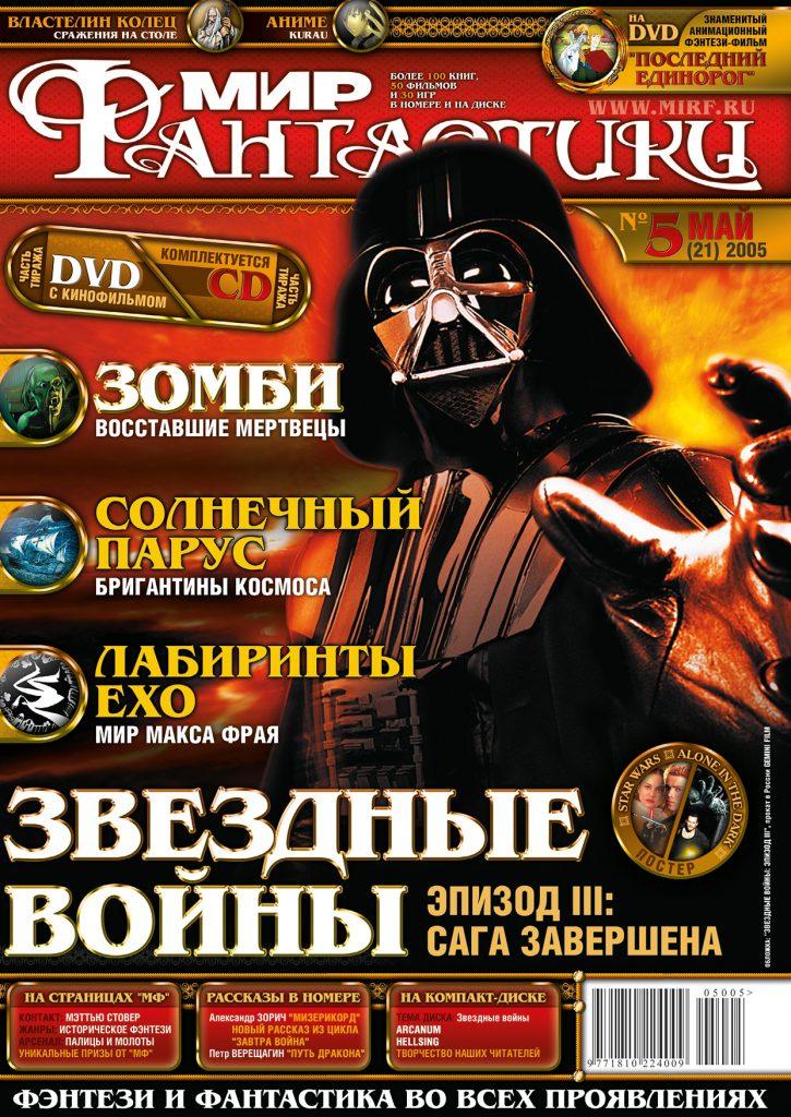 Архив номеров журнала «Мир фантастики» 23