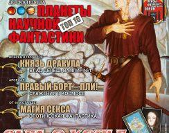 Архив номеров журнала «Мир фантастики» 39