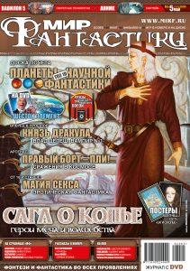 Мир фантастики №33. Май 2006 (DVD)