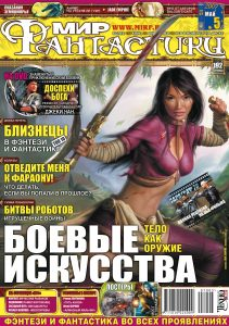 Мир фантастики. Май 2007