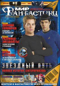Мир фантастики №69. Май 2009