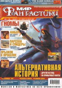 Мир фантастики. Июнь 2004