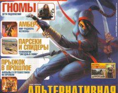 Архив номеров журнала «Мир фантастики» 3