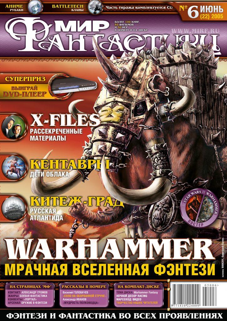 Архив номеров журнала «Мир фантастики» 22