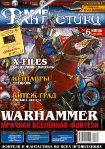 Мир фантастики №22. Июнь 2005 (DVD)