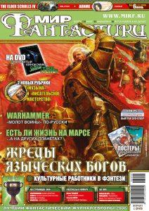Мир фантастики №34. Июнь 2006 (DVD)
