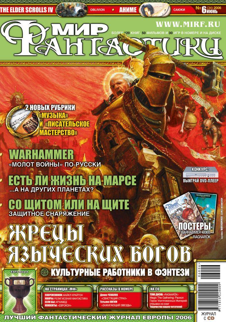 Архив номеров журнала «Мир фантастики» 36
