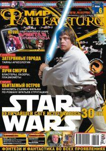 Мир фантастики. Июнь 2007
